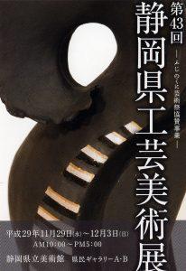 第43回静岡県工芸美術展
