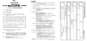 第43回静岡県工芸美術展開催要項