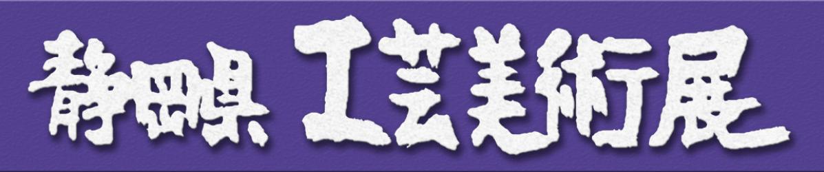 静岡県工芸家協会